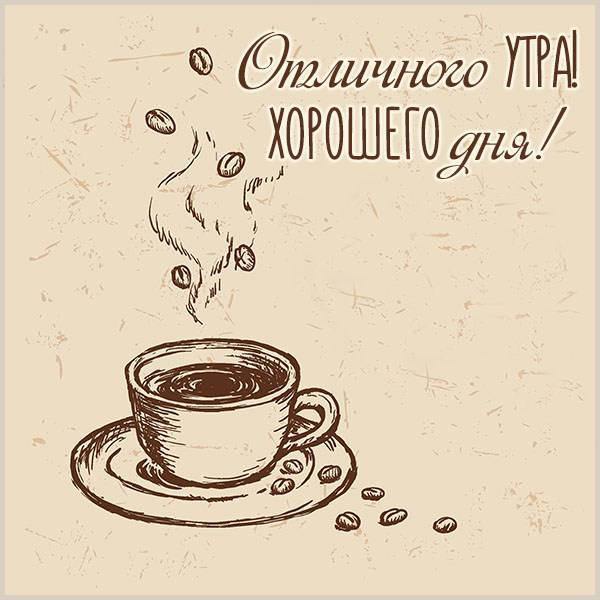 Открытка отличного утра и хорошего дня - скачать бесплатно на otkrytkivsem.ru