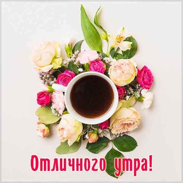 Открытка отличного утра - скачать бесплатно на otkrytkivsem.ru