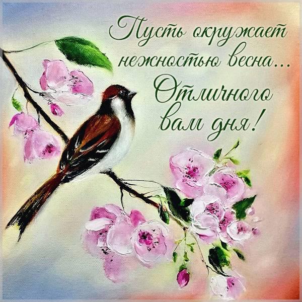 Открытка отличного вам дня - скачать бесплатно на otkrytkivsem.ru