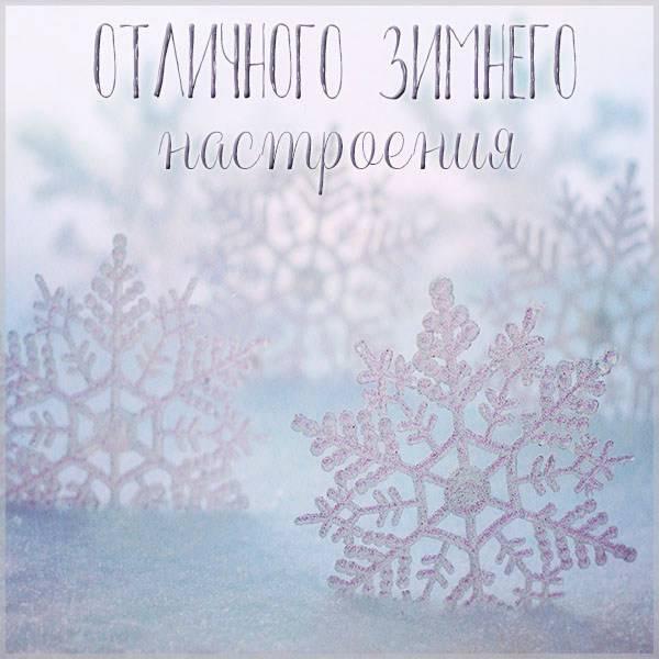 Открытка отличного зимнего настроения - скачать бесплатно на otkrytkivsem.ru