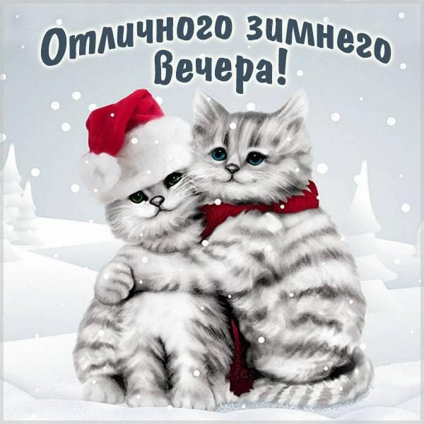 Открытка отличного зимнего вечера - скачать бесплатно на otkrytkivsem.ru