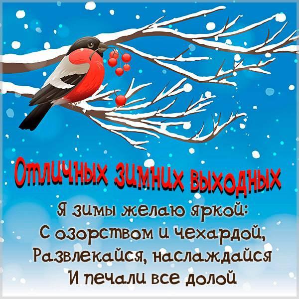 Открытка отличных зимних выходных - скачать бесплатно на otkrytkivsem.ru