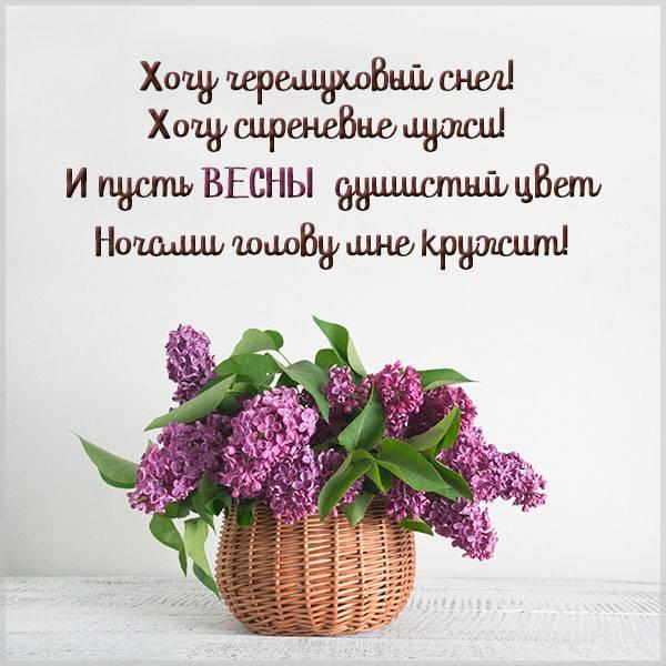 Открытка ожидание весны - скачать бесплатно на otkrytkivsem.ru