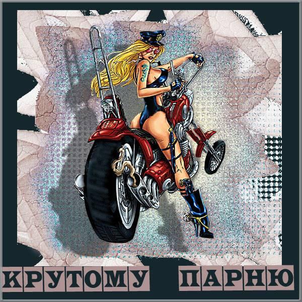Открытка парню - скачать бесплатно на otkrytkivsem.ru
