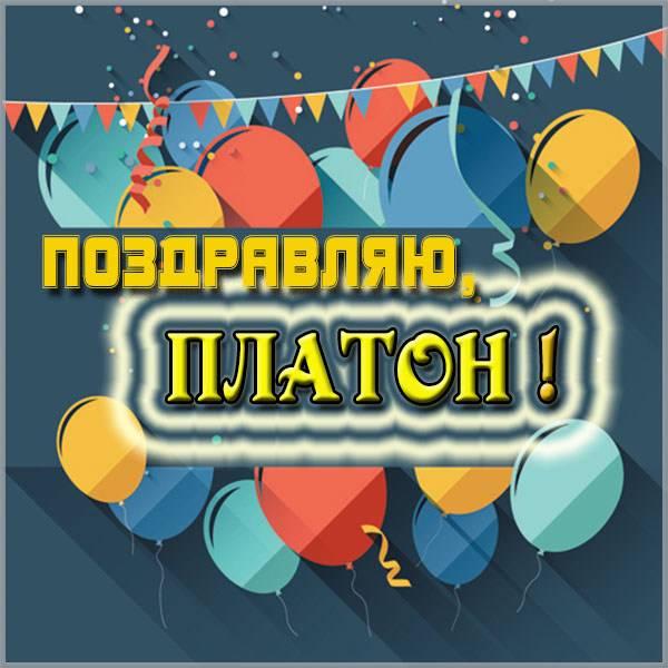 Открытка Платону - скачать бесплатно на otkrytkivsem.ru