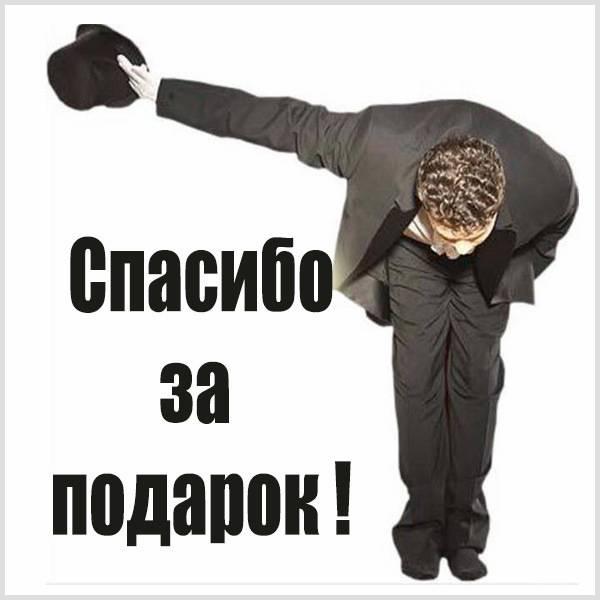 Открытка поблагодарить за подарок - скачать бесплатно на otkrytkivsem.ru