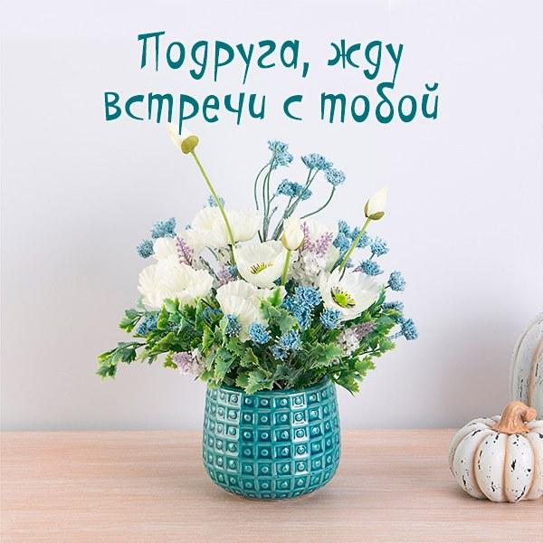 Открытка подруга жду встречи с тобой - скачать бесплатно на otkrytkivsem.ru