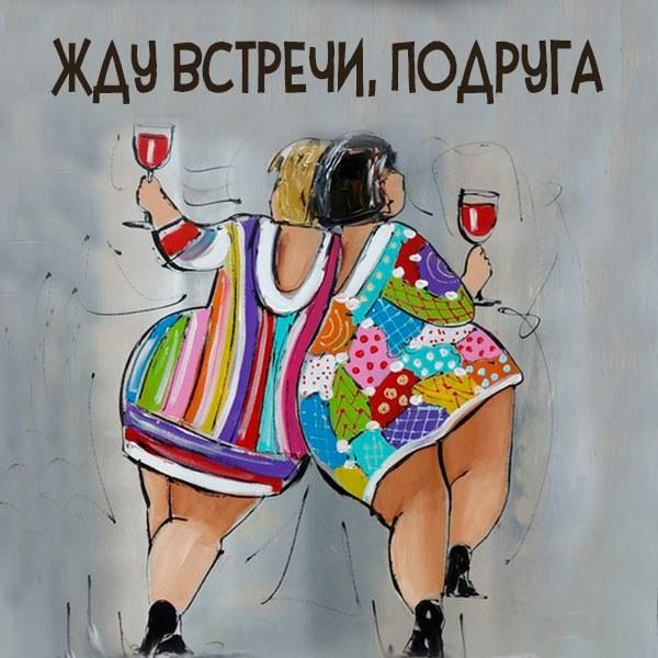 Открытка подруга жду встречи - скачать бесплатно на otkrytkivsem.ru