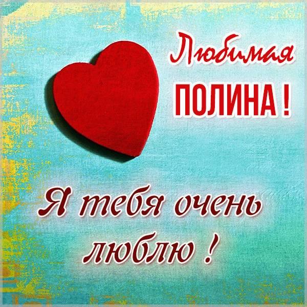 Открытка Полина люблю тебя - скачать бесплатно на otkrytkivsem.ru