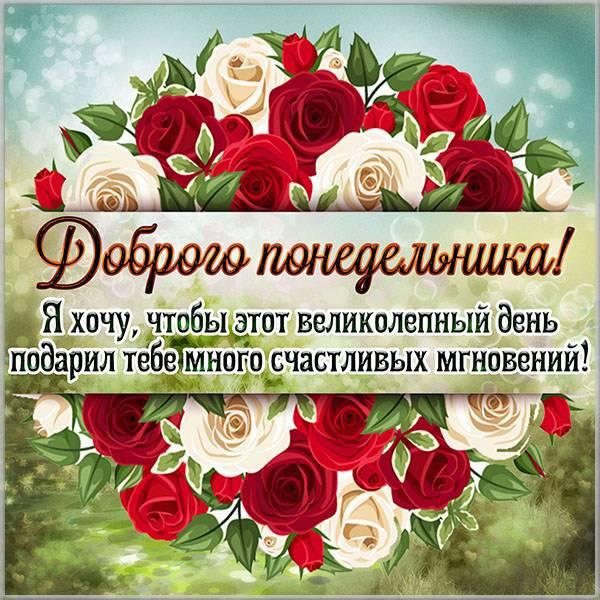 Открытка понедельник день прекрасный - скачать бесплатно на otkrytkivsem.ru
