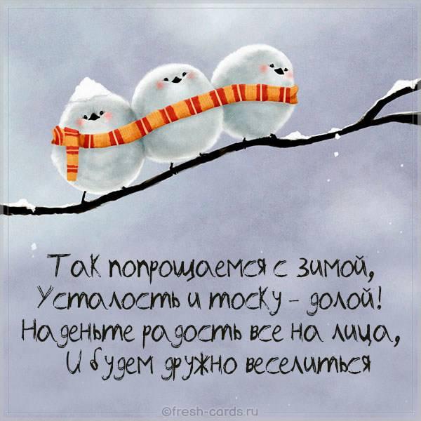 Открытка последнее воскресенье зимы - скачать бесплатно на otkrytkivsem.ru