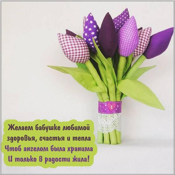 Открытка поздравление бабушке - скачать бесплатно на otkrytkivsem.ru