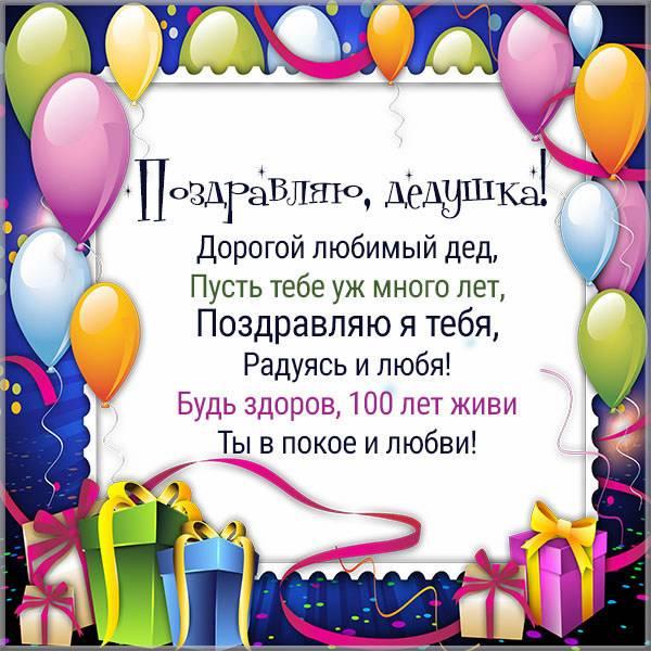 Открытка поздравление дедушке - скачать бесплатно на otkrytkivsem.ru