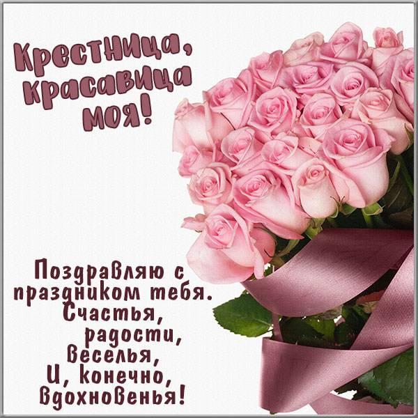 Открытка поздравление крестнице - скачать бесплатно на otkrytkivsem.ru