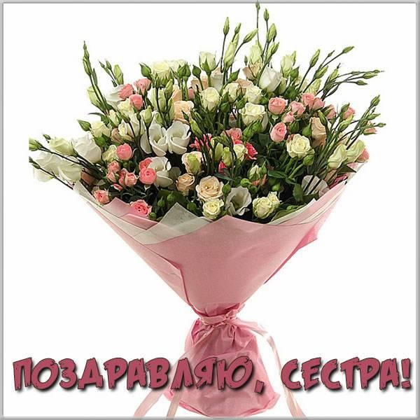 Открытка поздравление сестре - скачать бесплатно на otkrytkivsem.ru