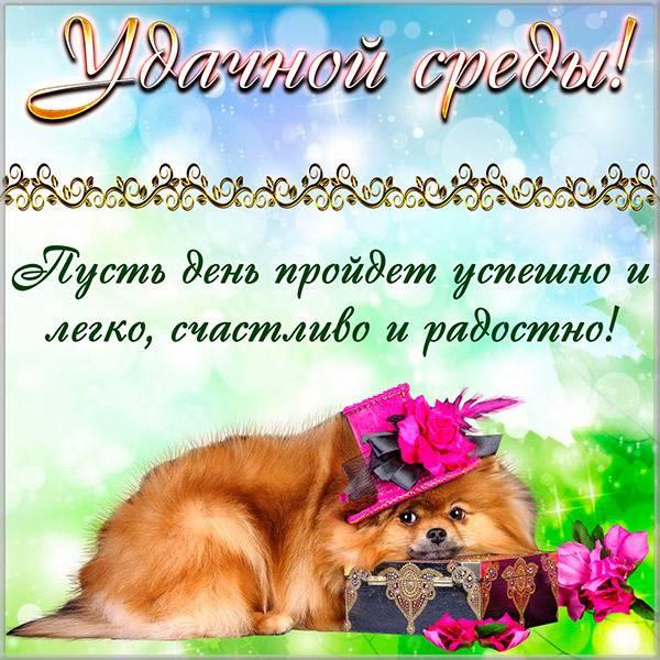 Открытка поздравление удачной среды - скачать бесплатно на otkrytkivsem.ru
