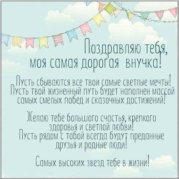 Открытка поздравление внучке - скачать бесплатно на otkrytkivsem.ru