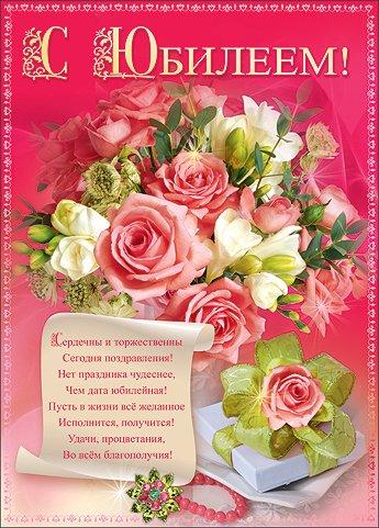 Открытка поздравления с Юбилеем - скачать бесплатно на otkrytkivsem.ru