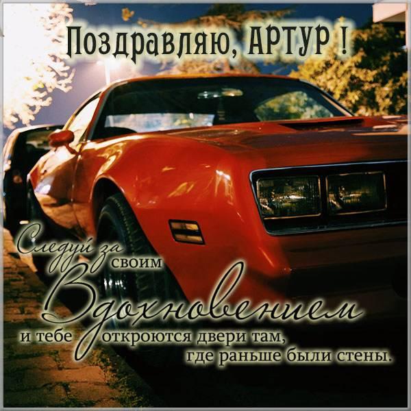 Открытка поздравляю Артур - скачать бесплатно на otkrytkivsem.ru