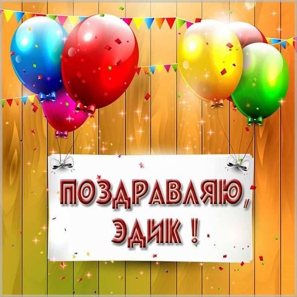 Открытка поздравляю Эдик - скачать бесплатно на otkrytkivsem.ru