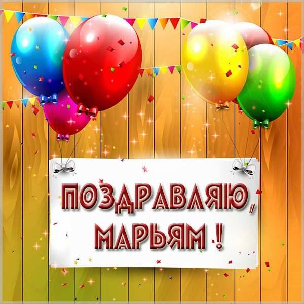Открытка поздравляю Марьям - скачать бесплатно на otkrytkivsem.ru