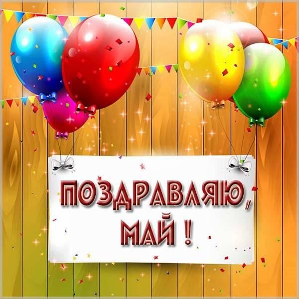 Открытка поздравляю Май - скачать бесплатно на otkrytkivsem.ru