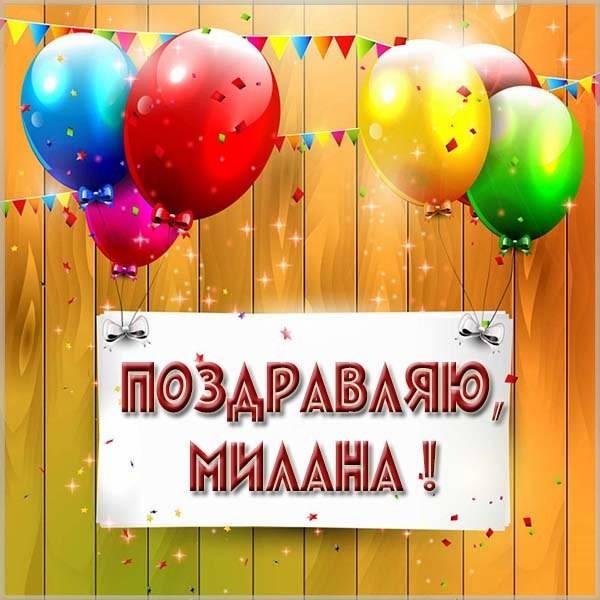 Открытка поздравляю Милана - скачать бесплатно на otkrytkivsem.ru
