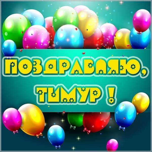 Открытка поздравляю Тимур - скачать бесплатно на otkrytkivsem.ru