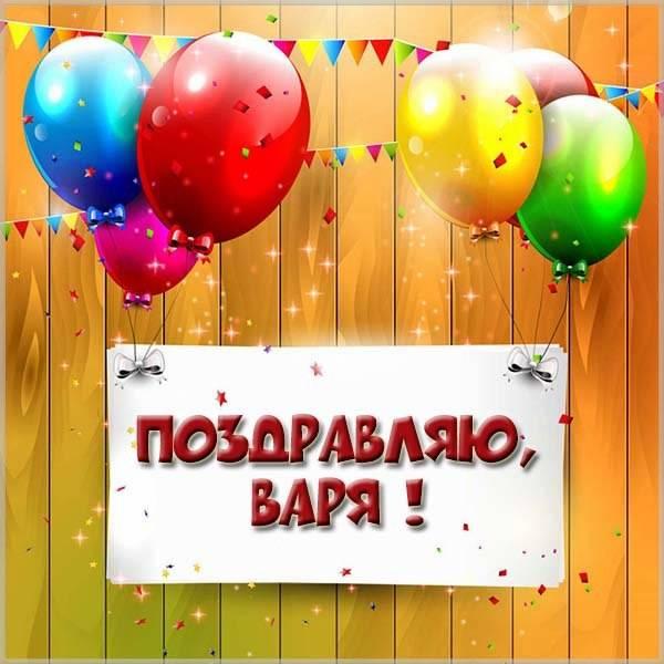 Открытка поздравляю Варя - скачать бесплатно на otkrytkivsem.ru