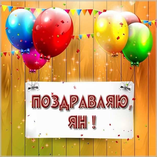 Открытка поздравляю Ян - скачать бесплатно на otkrytkivsem.ru