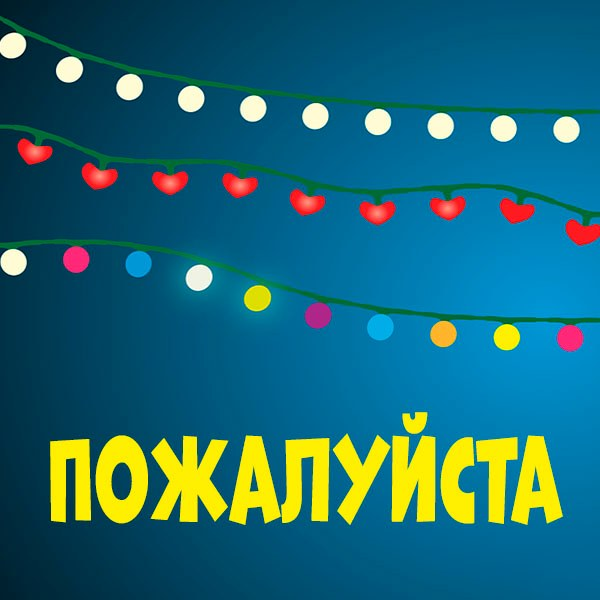Открытка пожалуйста мужчине - скачать бесплатно на otkrytkivsem.ru
