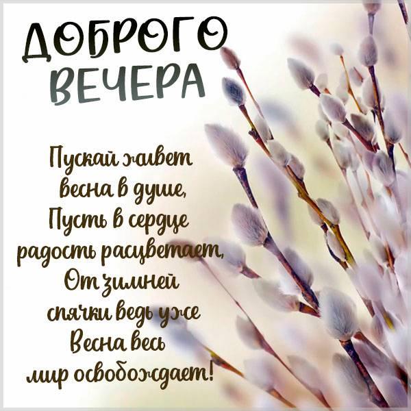 Открытка пожелание доброго вечера с весной - скачать бесплатно на otkrytkivsem.ru