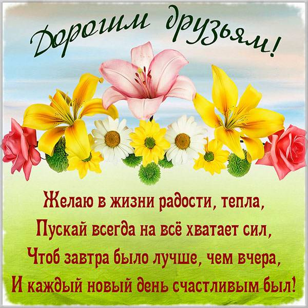 Открытка пожелание друзьям в стихах - скачать бесплатно на otkrytkivsem.ru