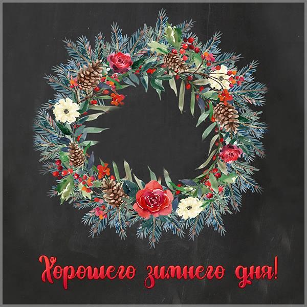Открытка пожелание хорошего зимнего дня - скачать бесплатно на otkrytkivsem.ru