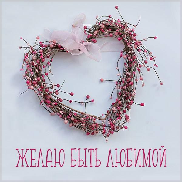 Открытка пожелание любви любимой быть - скачать бесплатно на otkrytkivsem.ru