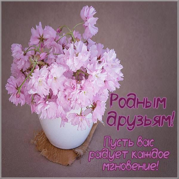 Открытка пожелание просто так друзьям и родным - скачать бесплатно на otkrytkivsem.ru
