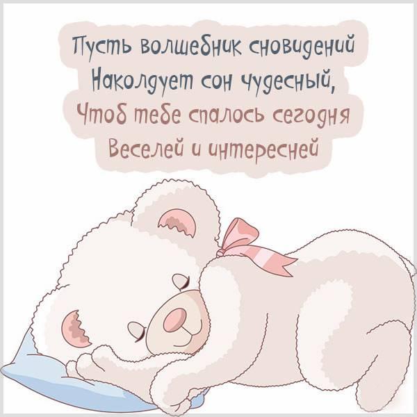 Открытка пожелание спокойной ночи дочерям - скачать бесплатно на otkrytkivsem.ru