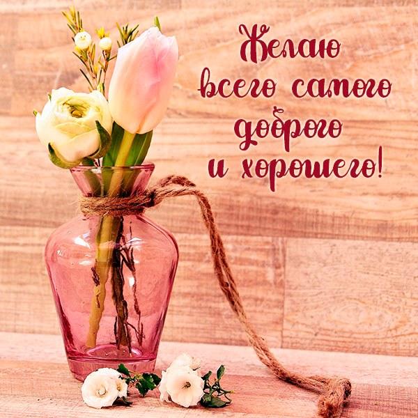 Открытка пожелание всего доброго хорошего - скачать бесплатно на otkrytkivsem.ru