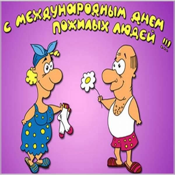 Открытка пожилому человеку в рисунке - скачать бесплатно на otkrytkivsem.ru