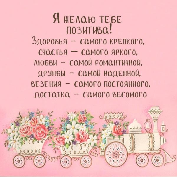 Открытка позитив женщине - скачать бесплатно на otkrytkivsem.ru