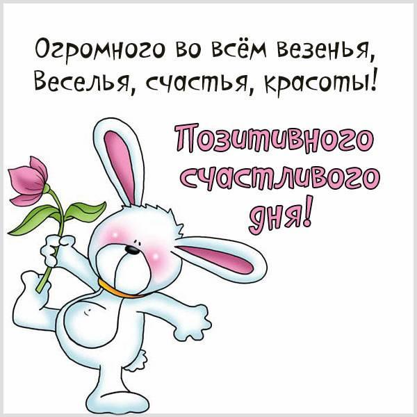 Открытка позитивного счастливого дня - скачать бесплатно на otkrytkivsem.ru