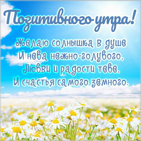 Открытка позитивного утра - скачать бесплатно на otkrytkivsem.ru