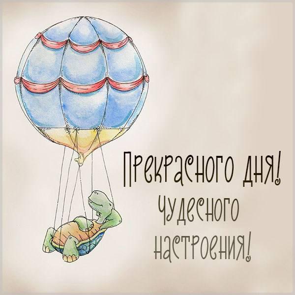 Открытка прекрасного дня чудесного настроения - скачать бесплатно на otkrytkivsem.ru