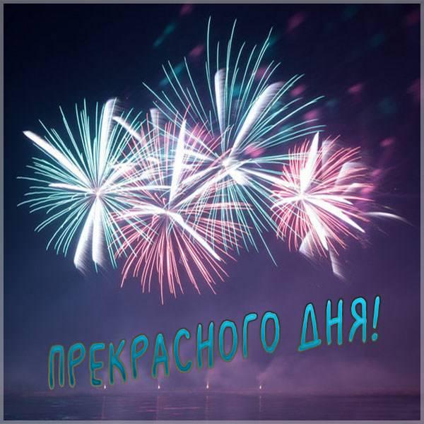 Открытка прекрасного дня мужчине - скачать бесплатно на otkrytkivsem.ru