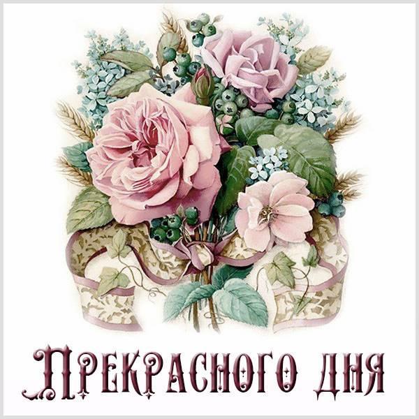 Открытка прекрасного дня - скачать бесплатно на otkrytkivsem.ru
