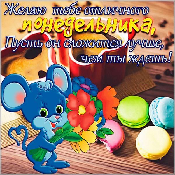 Открытка прекрасного понедельника - скачать бесплатно на otkrytkivsem.ru