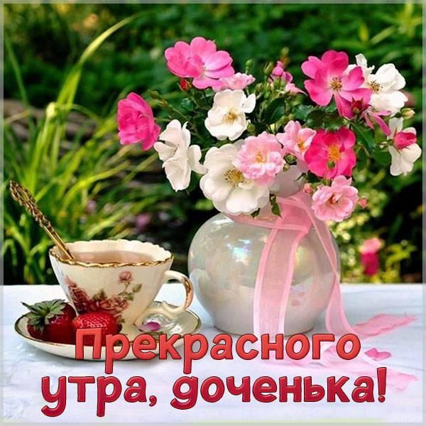 Открытка прекрасного утра доченька - скачать бесплатно на otkrytkivsem.ru