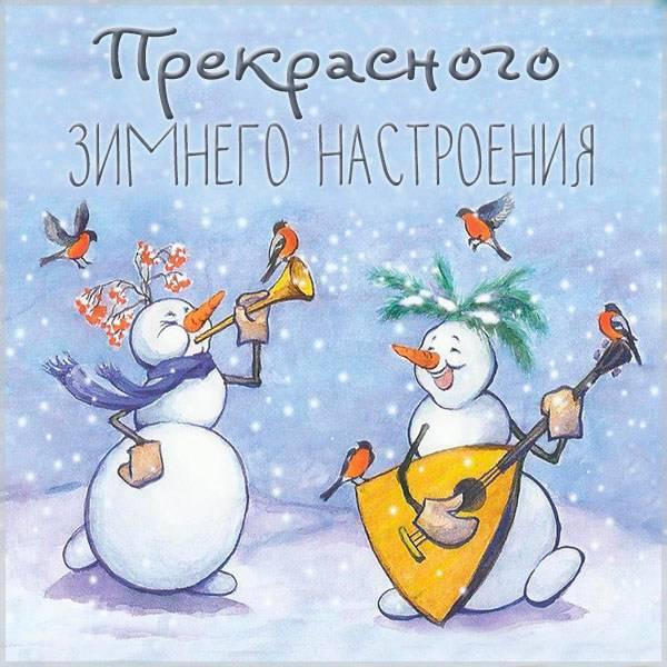 Открытка прекрасного зимнего настроения - скачать бесплатно на otkrytkivsem.ru