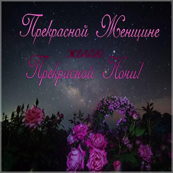 Открытка прекрасной ночи женщине - скачать бесплатно на otkrytkivsem.ru
