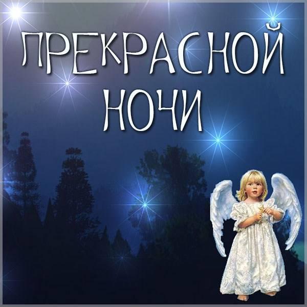 Открытка прекрасной ночи - скачать бесплатно на otkrytkivsem.ru
